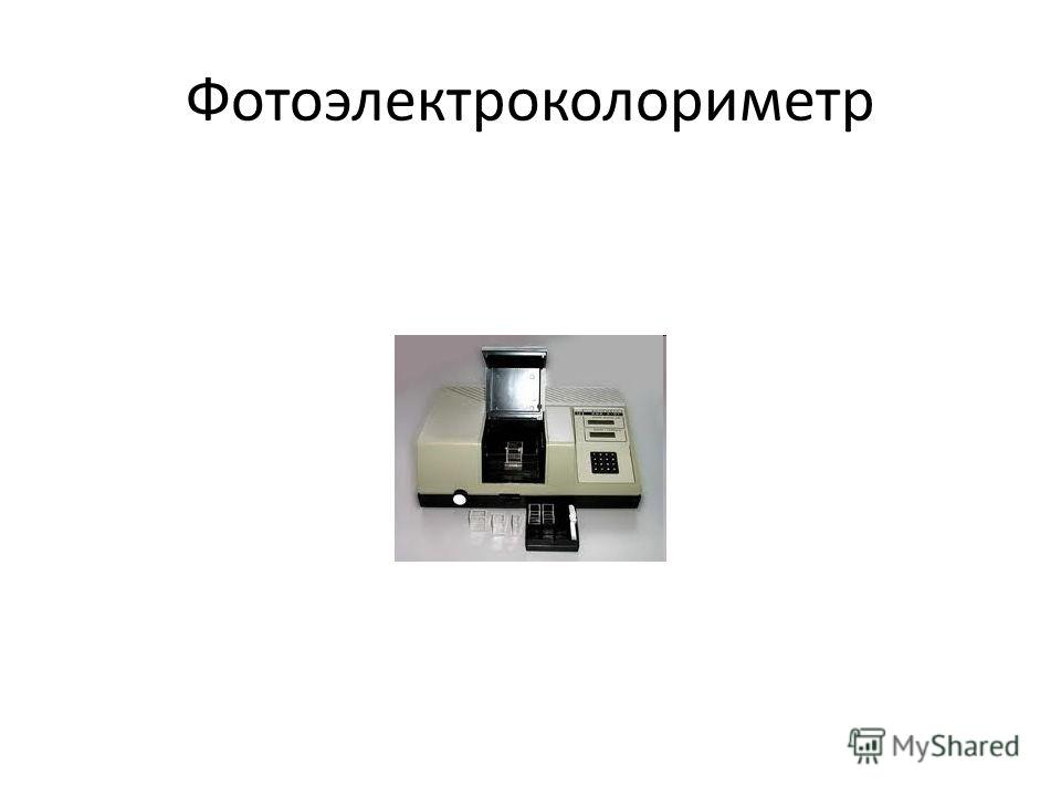 Фотоэлектроколориметр