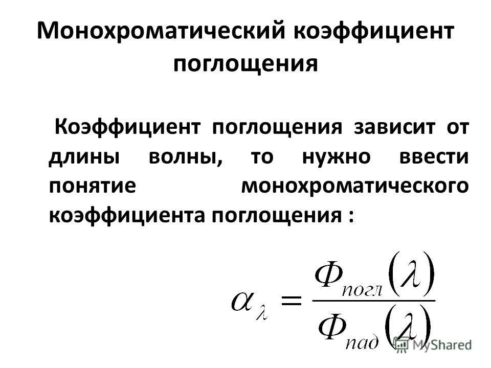 Монохроматический коэффициент поглощения Коэффициент поглощения зависит от длины волны, то нужно ввести понятие монохроматического коэффициента поглощения :
