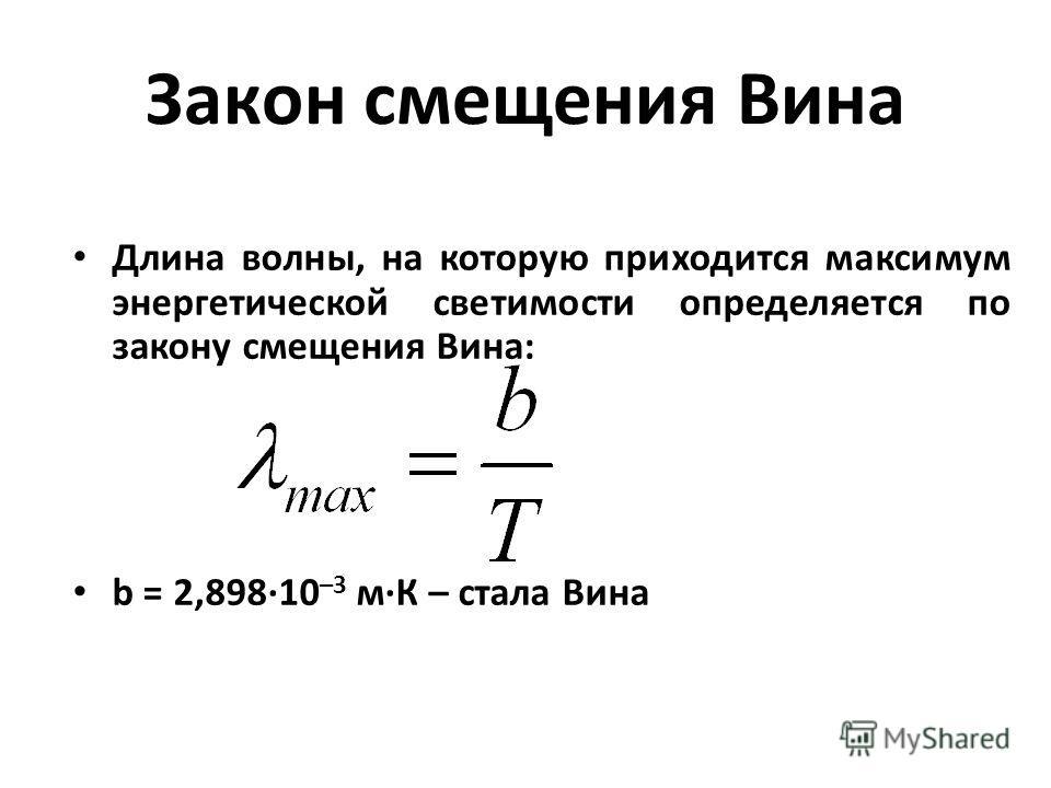 Закон смещения Вина Длина волны, на которую приходится максимум энергетической светимости определяется по закону смещения Вина: b = 2,898·10 –3 м·К – стала Вина