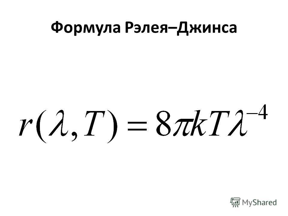 Формула Рэлея–Джинса