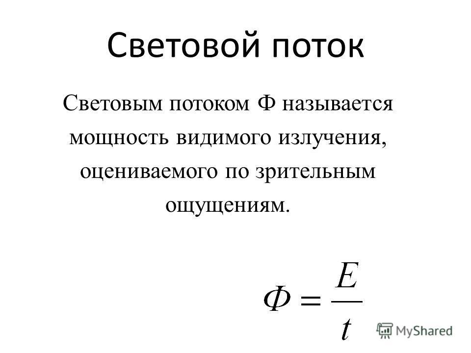 Световой поток Световым потоком Ф называется мощность видимого излучения, оцениваемого по зрительным ощущениям.