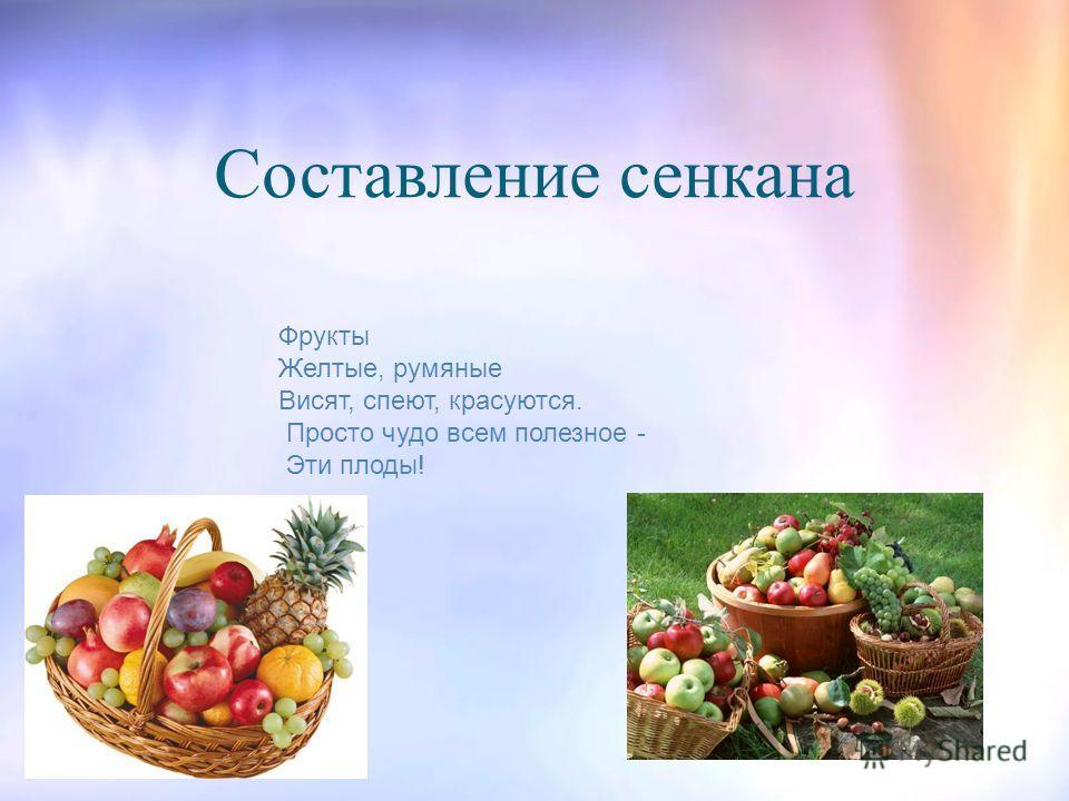 Составление сенкана Фрукты Желтые, румяные Висят, спеют, красуются. Просто чудо всем полезное - Эти плоды!