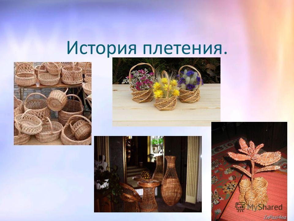 История плетения.