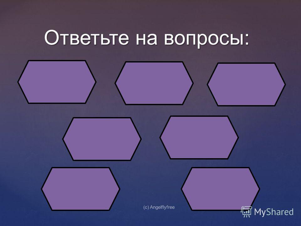 Ответьте на вопросы: (c) Angelflyfree Пример факта Как образуются понятия? Как определяет- ся понятие? Пример правила Пример несравнимых понятий Когда возникает отношение? Пример суждений