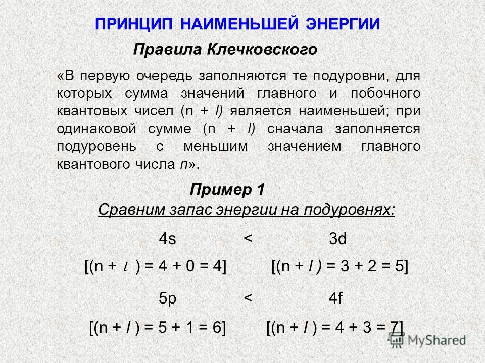 Сравним запас энергии на подуровнях: 4s < 3d [(n + Ɩ ) = 4 + 0 = 4] [(n + l ) = 3 + 2 = 5] 5p < 4f [(n + l ) = 5 + 1 = 6] [(n + l ) = 4 + 3 = 7] «В первую очередь заполняются те подуровни, для которых сумма значений главного и побочного квантовых чис
