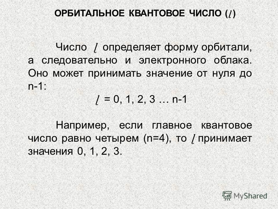 ОРБИТАЛЬНОЕ КВАНТОВОЕ ЧИСЛО ( ɭ ) Число ɭ определяет форму орбитали, а следовательно и электронного облака. Оно может принимать значение от нуля до n-1: ɭ = 0, 1, 2, 3 … n-1 Например, если главное квантовое число равно четырем (n=4), то ɭ принимает з