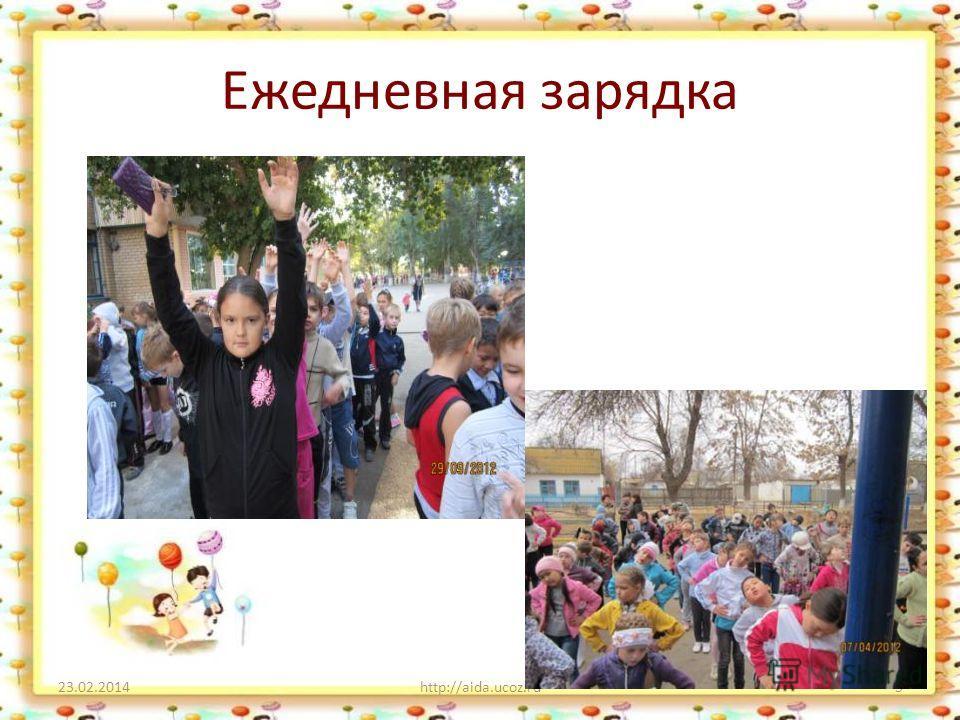 Ежедневная зарядка 23.02.2014http://aida.ucoz.ru5