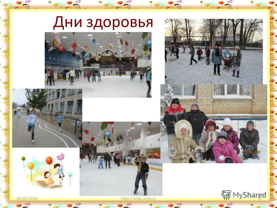 Дни здоровья 23.02.2014http://aida.ucoz.ru6