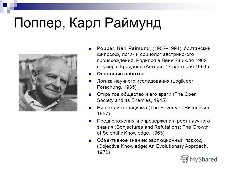 поппер логика научного исследования 1983