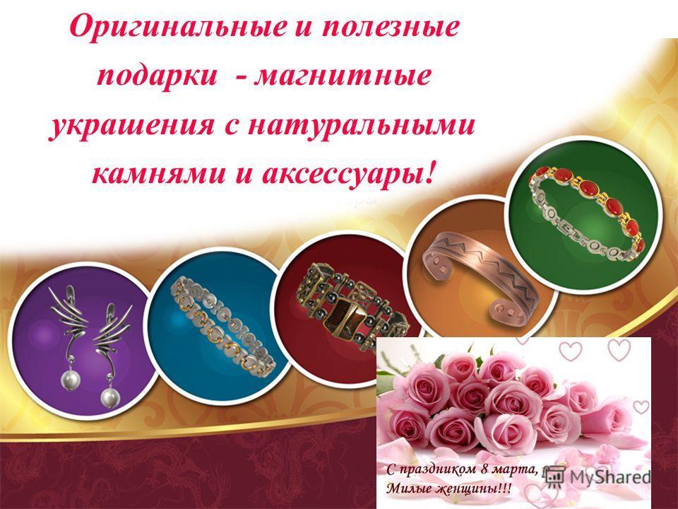 Оригинальные и полезные подарки - магнитные украшения с натуральными камнями и аксессуары!