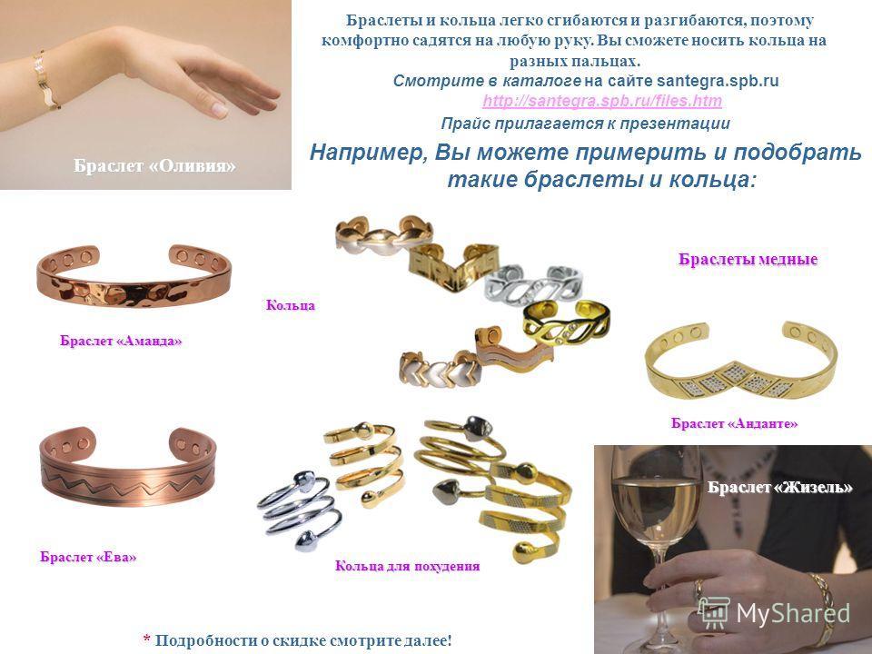 Браслеты и кольца легко сгибаются и разгибаются, поэтому комфортно садятся на любую руку. Вы сможете носить кольца на разных пальцах. Браслет «Ева» Браслет «Аманда» Кольца Браслет «Жизель» * Подробности о скидке смотрите далее! Браслет «Оливия» Кольц