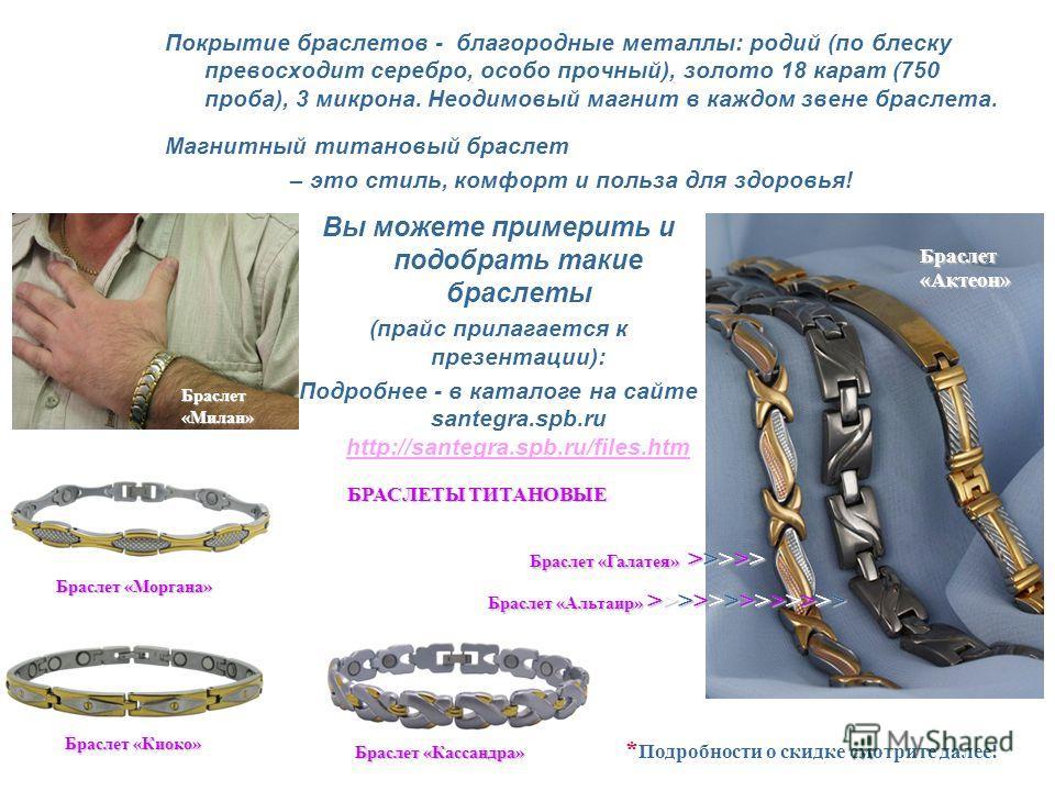 Покрытие браслетов - благородные металлы: родий (по блеску превосходит серебро, особо прочный), золото 18 карат (750 проба), 3 микрона. Неодимовый магнит в каждом звене браслета. Магнитный титановый браслет – это стиль, комфорт и польза для здоровья!