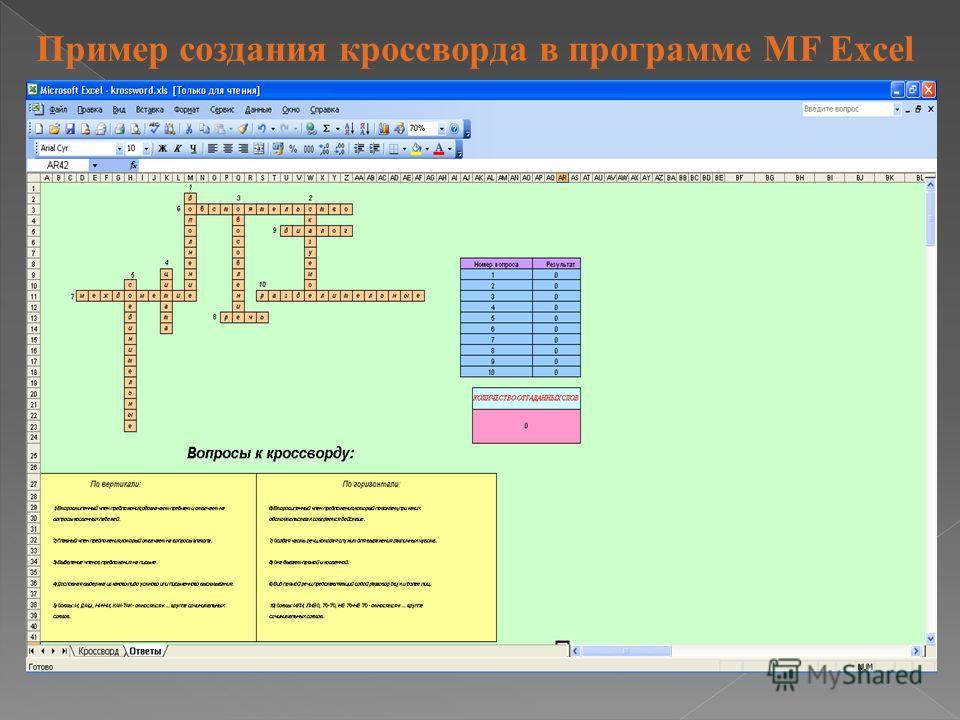 Пример создания кроссворда в программе MF Excel