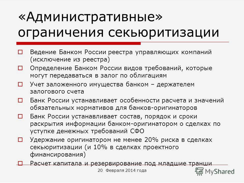 «Административные» ограничения секьюритизации Ведение Банком России реестра управляющих компаний (исключение из реестра) Определение Банком России видов требований, которые могут передаваться в залог по облигациям Учет заложенного имущества банком –