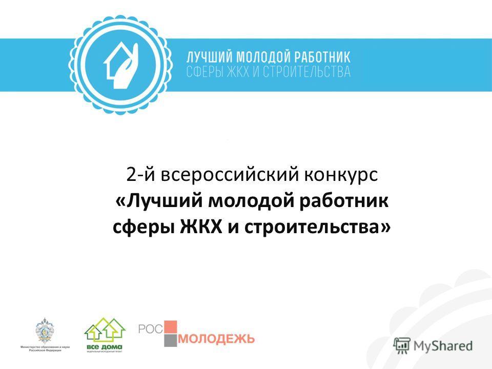 2-й всероссийский конкурс «Лучший молодой работник сферы ЖКХ и строительства»