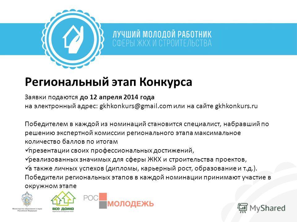 Региональный этап Конкурса Заявки подаются до 12 апреля 2014 года на электронный адрес: gkhkonkurs@gmail.com или на сайте gkhkonkurs.ru Победителем в каждой из номинаций становится специалист, набравший по решению экспертной комиссии регионального эт
