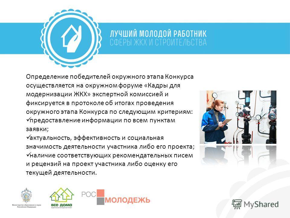 Определение победителей окружного этапа Конкурса осуществляется на окружном форуме «Кадры для модернизации ЖКХ» экспертной комиссией и фиксируется в протоколе об итогах проведения окружного этапа Конкурса по следующим критериям: предоставление информ