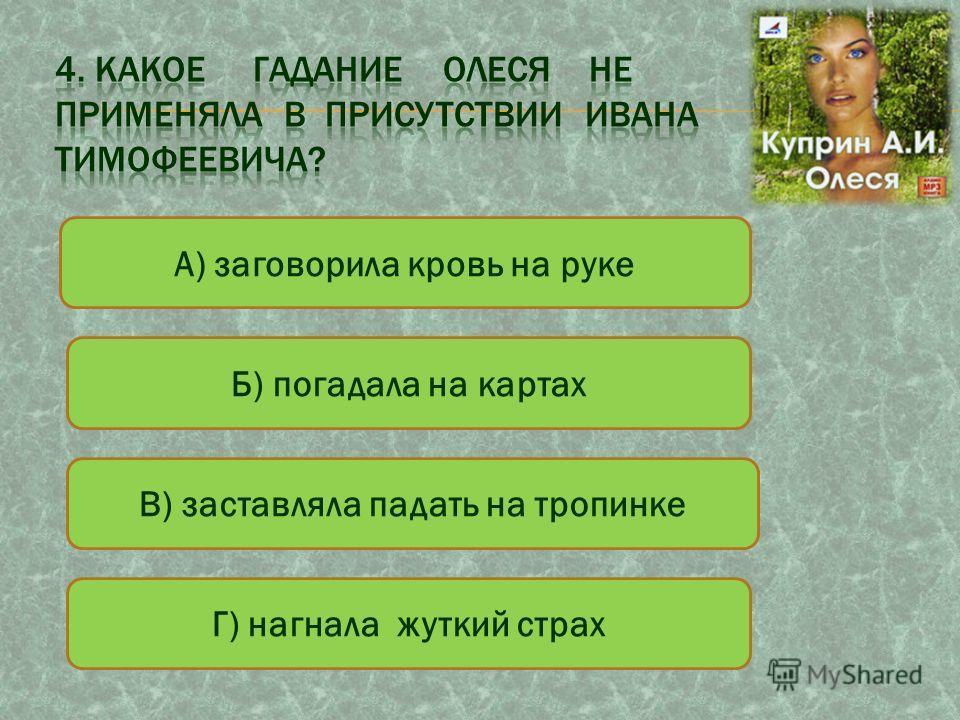 А) Ермола Б) Ефим В) Ярмола Г) Рябчик