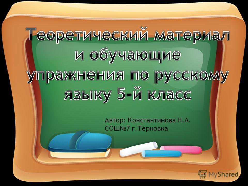 Автор: Константинова Н.А. СОШ7 г.Терновка