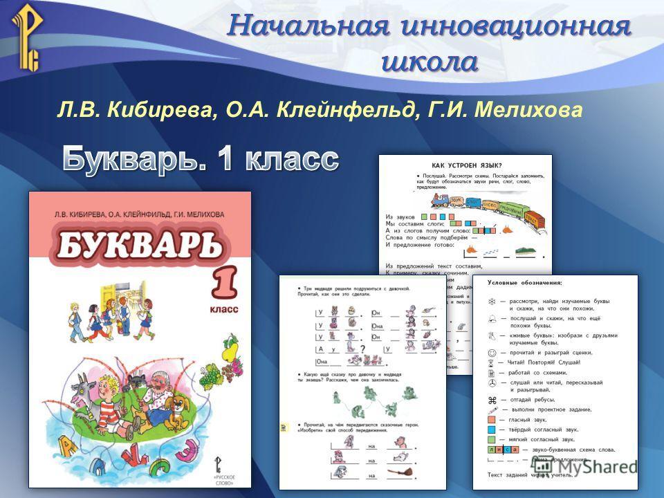 Л.В. Кибирева, О.А. Клейнфельд, Г.И. Мелихова
