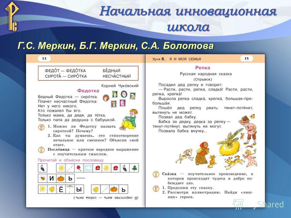 Г.С. Меркин, Б.Г. Меркин, С.А. Болотова