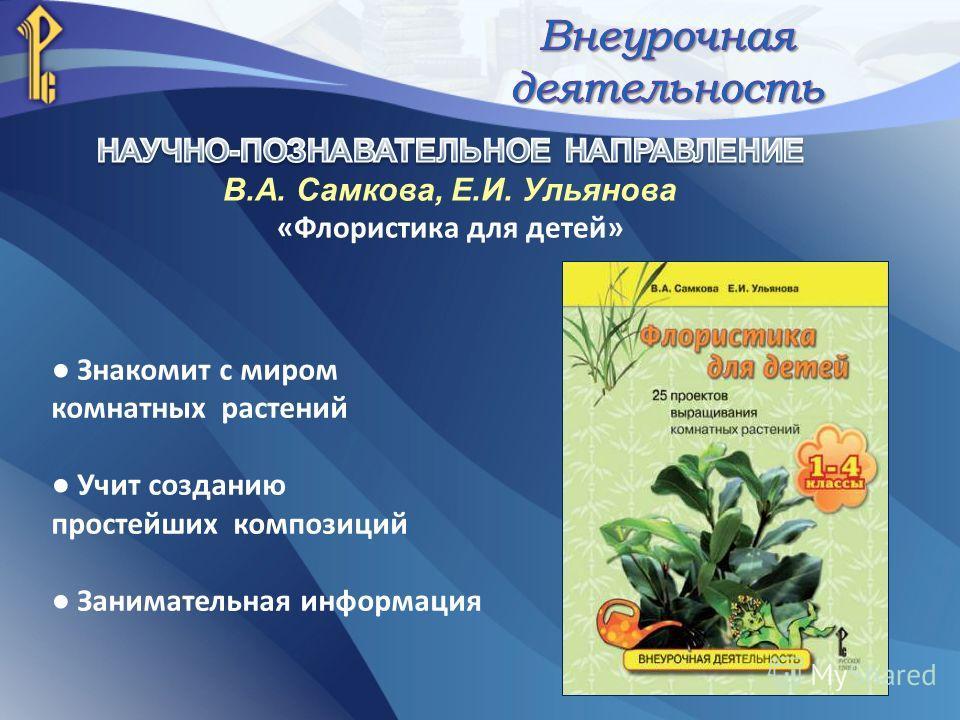 Знакомит с миром комнатных растений Учит созданию простейших композиций Занимательная информация