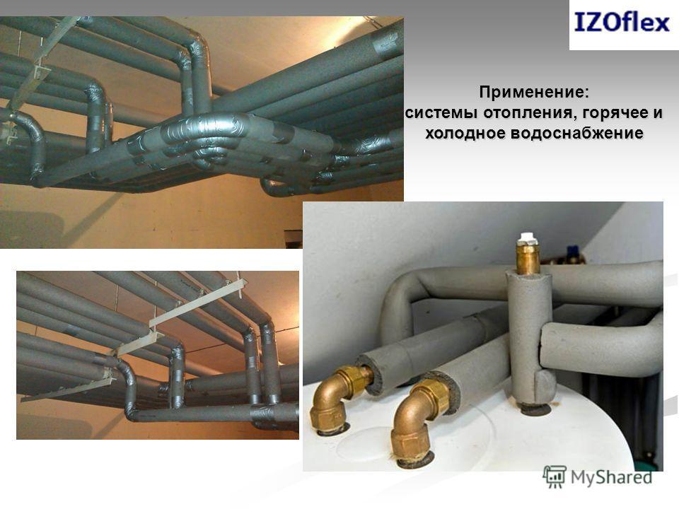 Применение: системы отопления, горячее и холодное водоснабжение