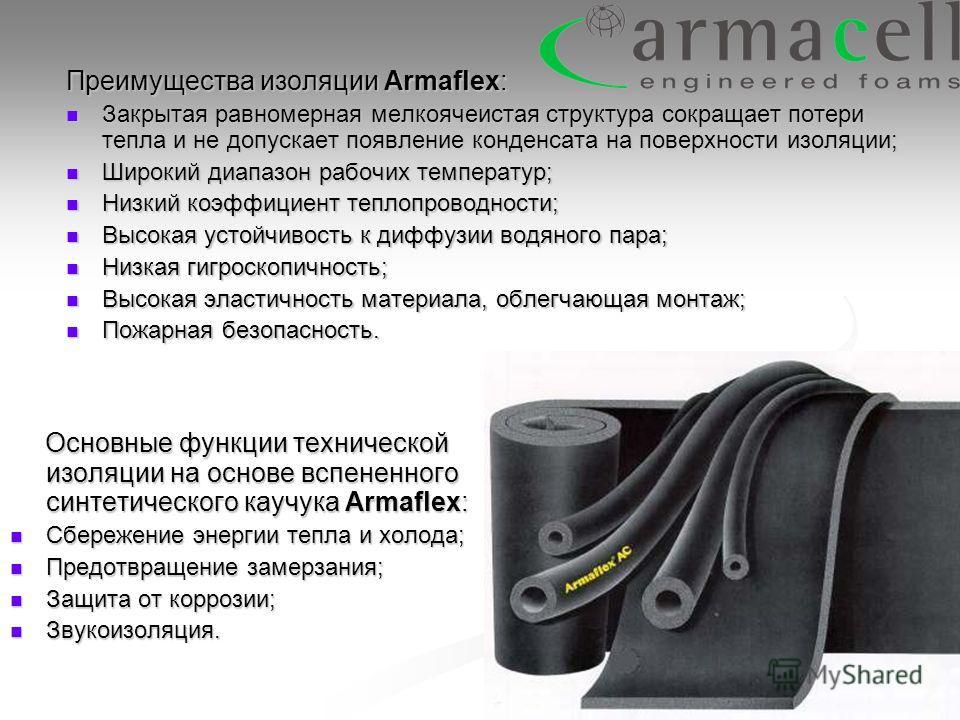 Преимущества изоляции Armaflex: Закрытая равномерная мелкоячеистая структура сокращает потери тепла и не допускает появление конденсата на поверхности изоляции; Закрытая равномерная мелкоячеистая структура сокращает потери тепла и не допускает появле