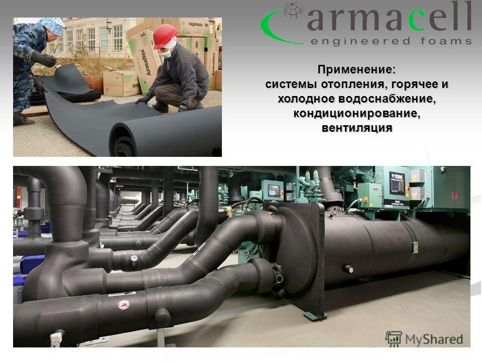 Применение: системы отопления, горячее и холодное водоснабжение, кондиционирование, вентиляция