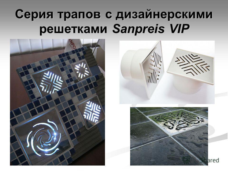 Серия трапов с дизайнерскими решетками Sanpreis VIP