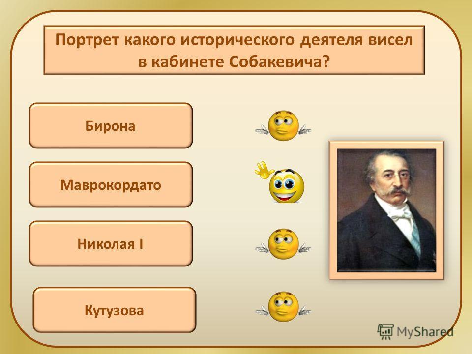 Портрет какого исторического деятеля висел в кабинете Собакевича? Бирона Маврокордато Николая I Кутузова