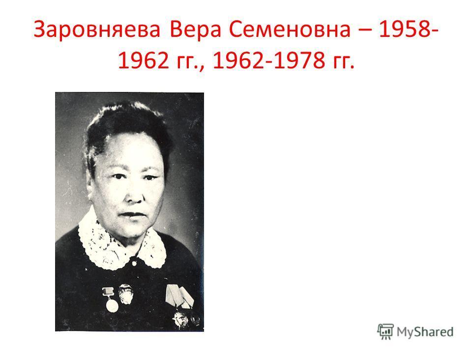 Заровняева Вера Семеновна – 1958- 1962 гг., 1962-1978 гг.