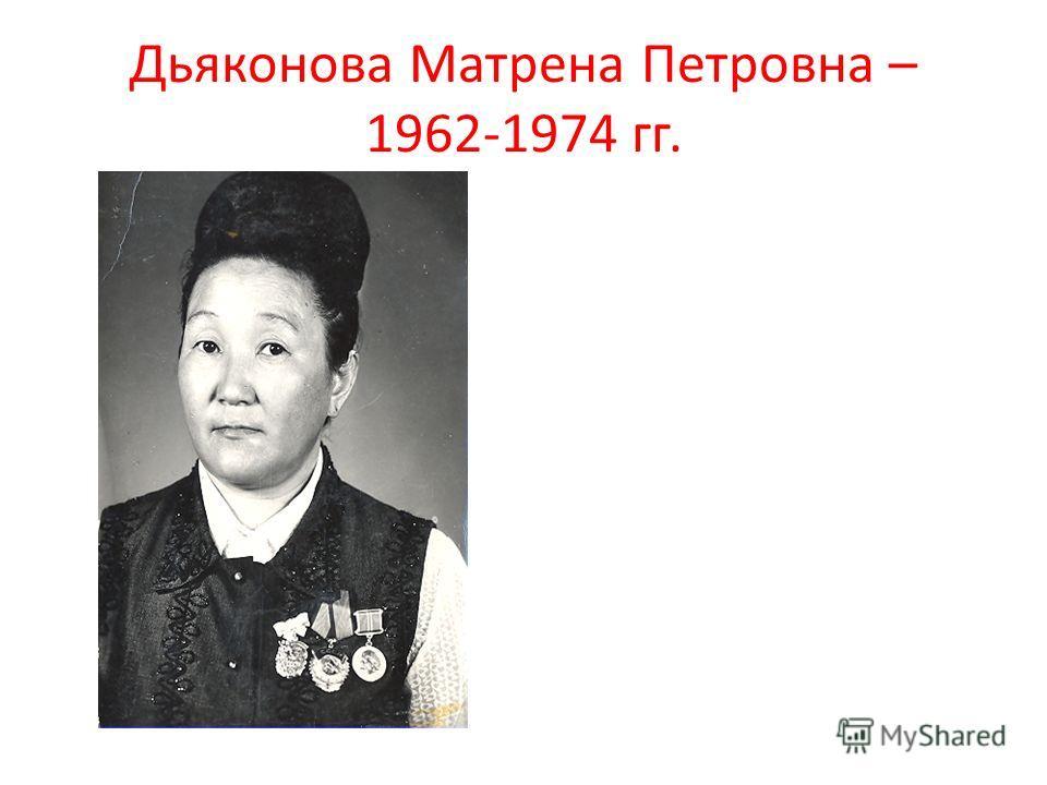 Дьяконова Матрена Петровна – 1962-1974 гг.