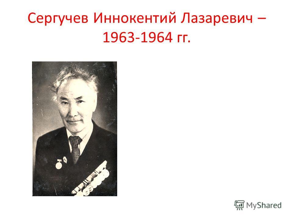 Сергучев Иннокентий Лазаревич – 1963-1964 гг.