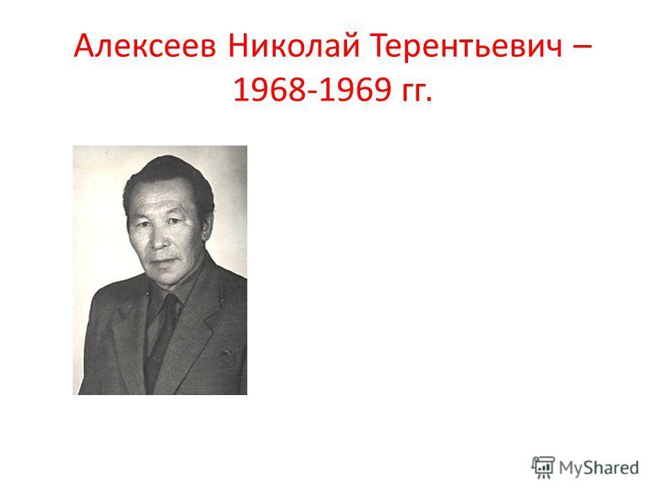 Алексеев Николай Терентьевич – 1968-1969 гг.