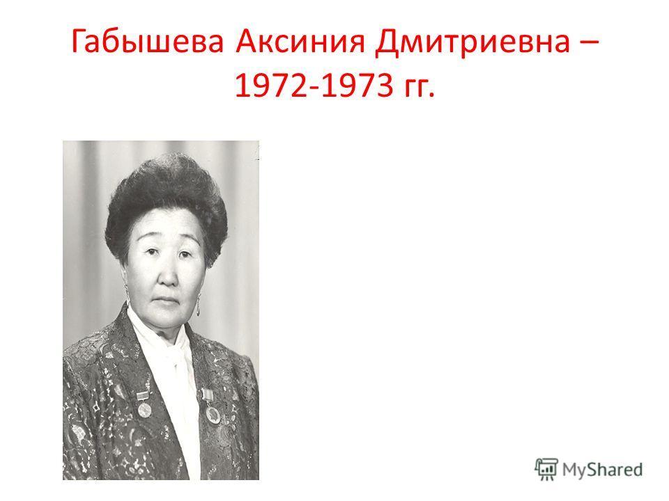 Габышева Аксиния Дмитриевна – 1972-1973 гг.