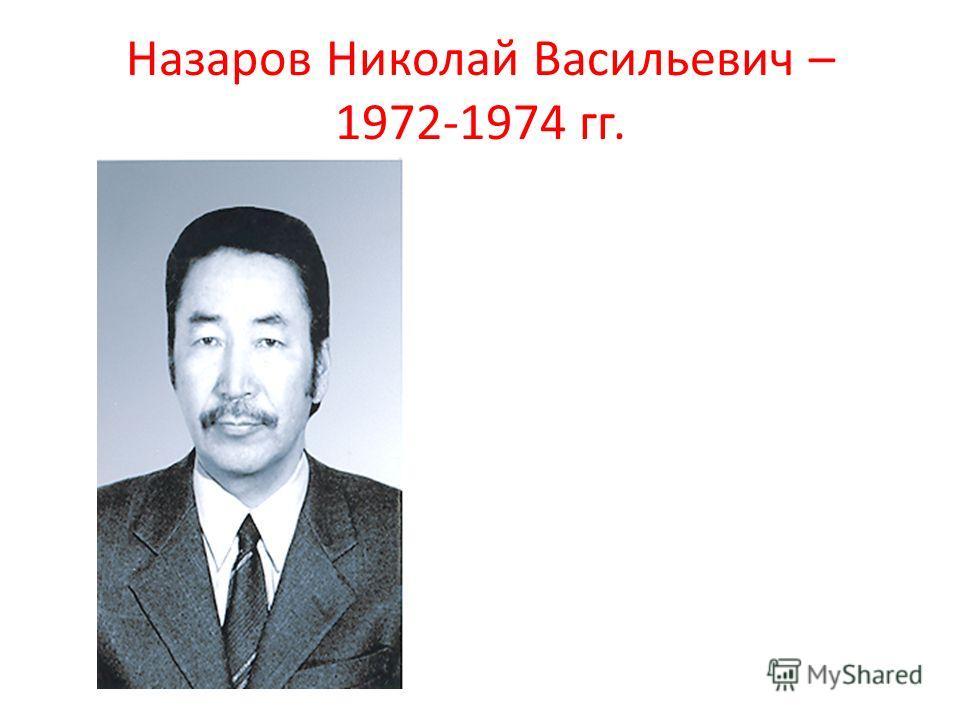 Назаров Николай Васильевич – 1972-1974 гг.