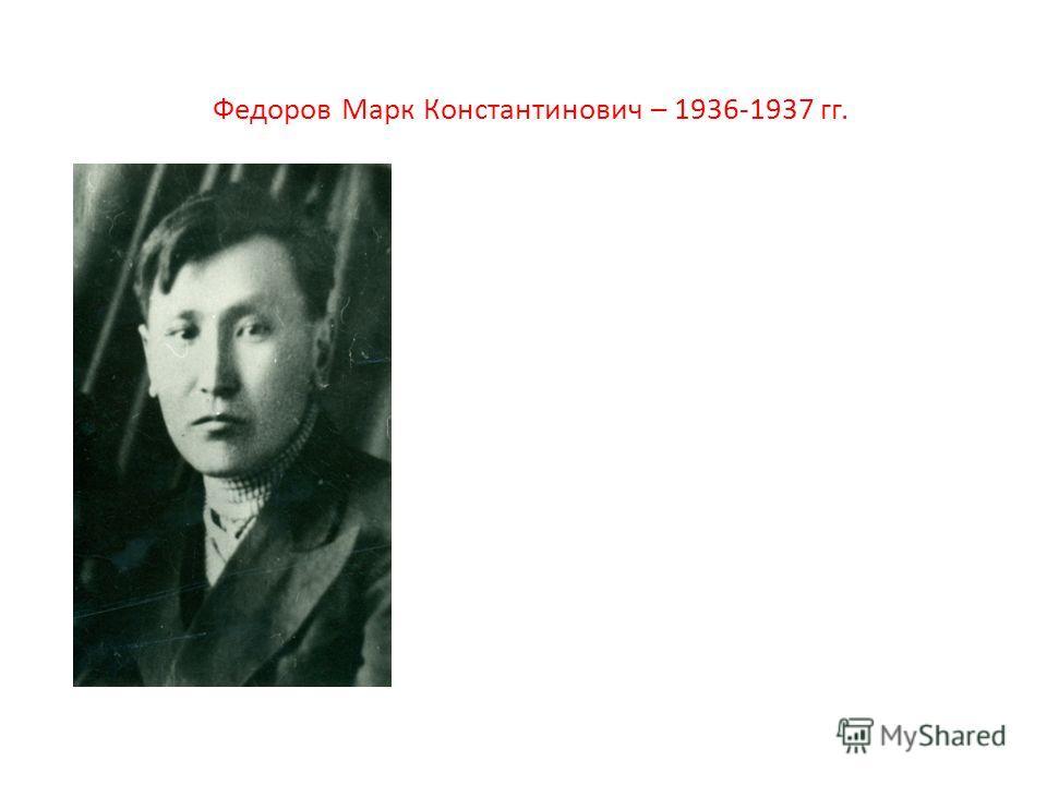 Федоров Марк Константинович – 1936-1937 гг.