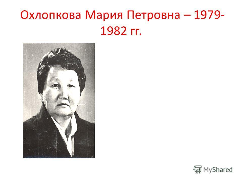 Охлопкова Мария Петровна – 1979- 1982 гг.