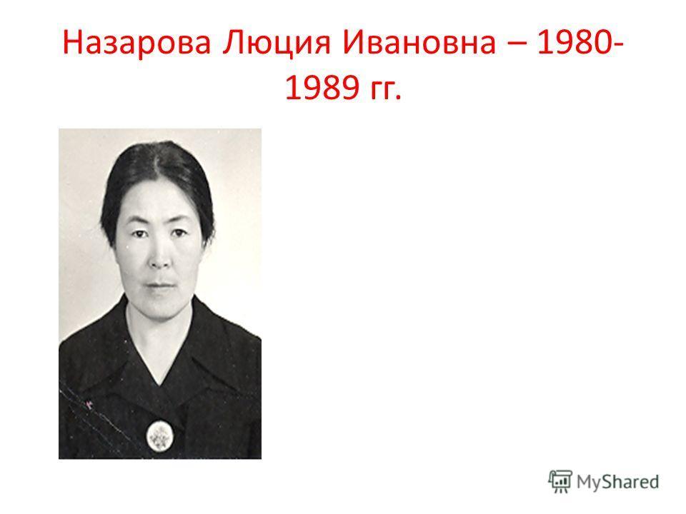Назарова Люция Ивановна – 1980- 1989 гг.