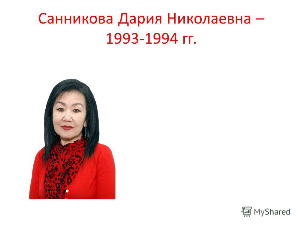 Санникова Дария Николаевна – 1993-1994 гг.