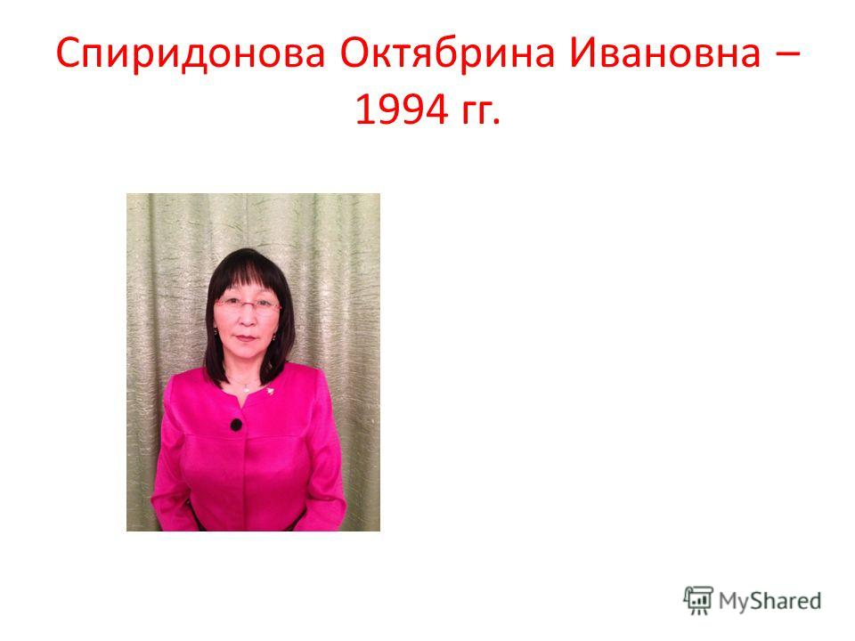 Спиридонова Октябрина Ивановна – 1994 гг.