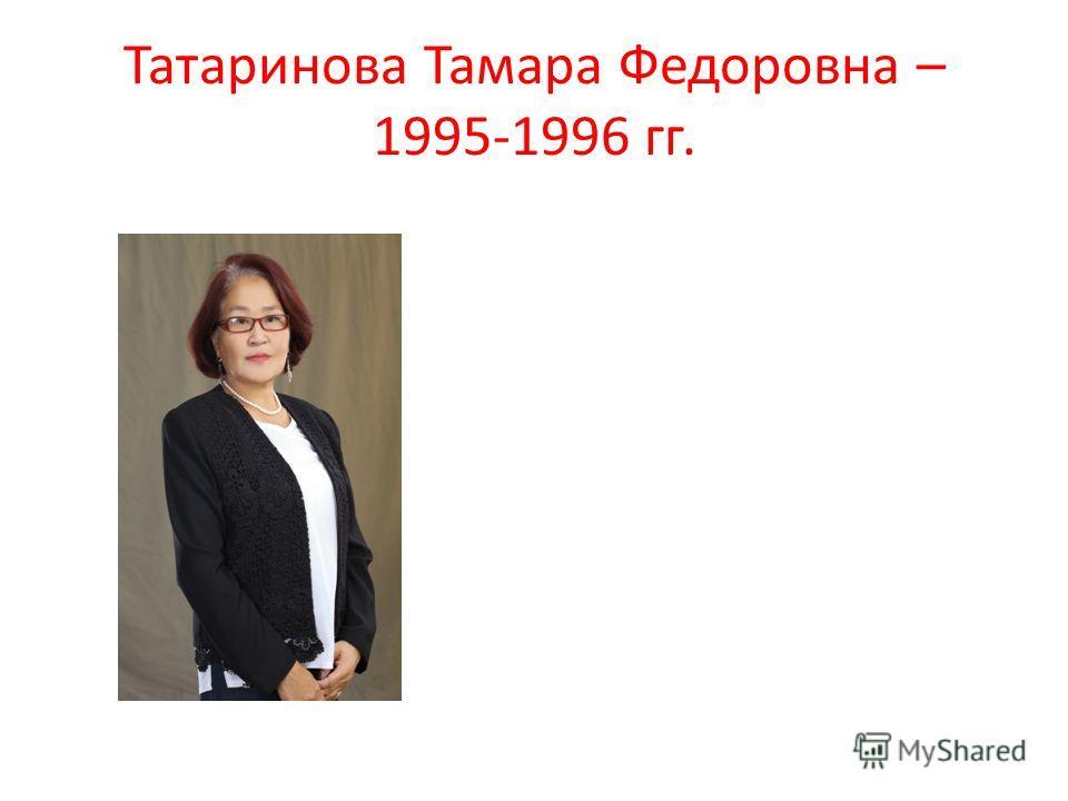 Татаринова Тамара Федоровна – 1995-1996 гг.