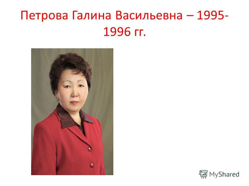 Петрова Галина Васильевна – 1995- 1996 гг.