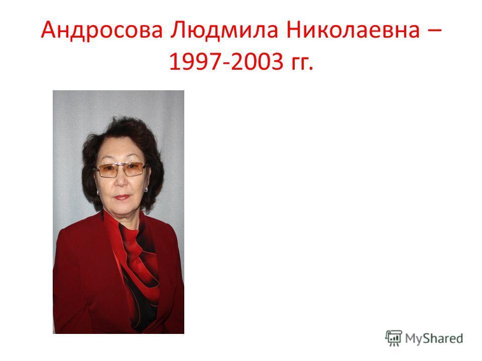 Андросова Людмила Николаевна – 1997-2003 гг.
