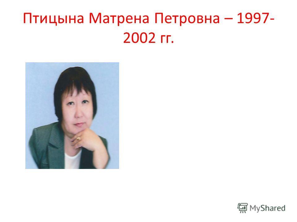 Птицына Матрена Петровна – 1997- 2002 гг.