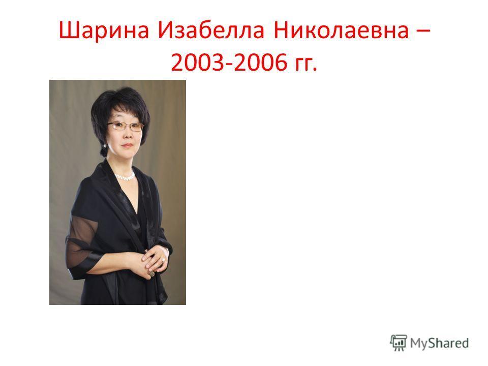 Шарина Изабелла Николаевна – 2003-2006 гг.