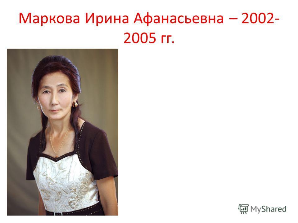 Маркова Ирина Афанасьевна – 2002- 2005 гг.