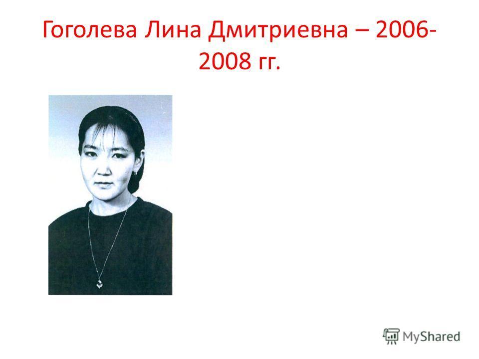 Гоголева Лина Дмитриевна – 2006- 2008 гг.