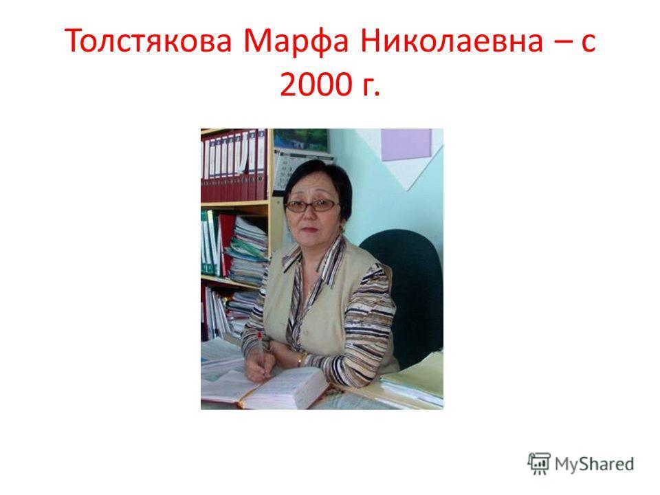 Толстякова Марфа Николаевна – с 2000 г.